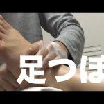 台湾式足つぼ