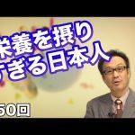 人工透析と腎臓のお話【CGS 和泉修 健康と予防医学 第53回】