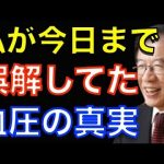 正しい血圧は学会でも測れない  武田邦彦先生