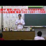 ぎんなん治療院 (1~3)  No.2
