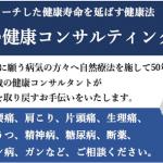 ヒポクラテス・アカデミー ホームページ