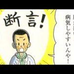 甲田式生野菜健康法 玄米食