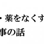 ヒポクラテス・アカデミー動画集13話