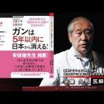 宗像久男先生「ガンは3カ月で治せる病気!ブドウ糖はガンの餌だった」